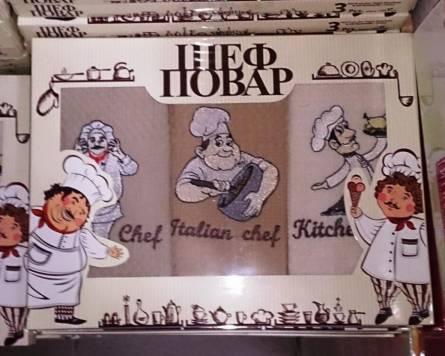 Фото  товара Кухонный набор Шеф повар